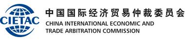 中国国际经济贸易仲裁委员会-中国国际经济贸易仲裁委员会